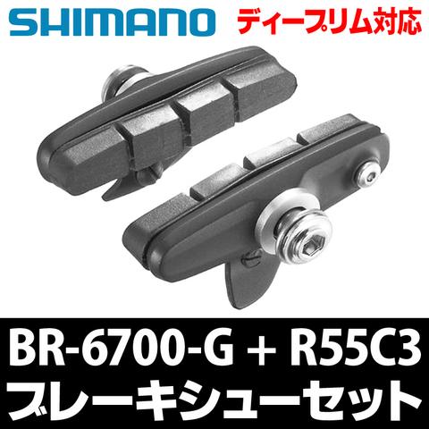 角度可変式キャリパーブレーキシューセット シマノ BR-6700-G 全天候型【即納】