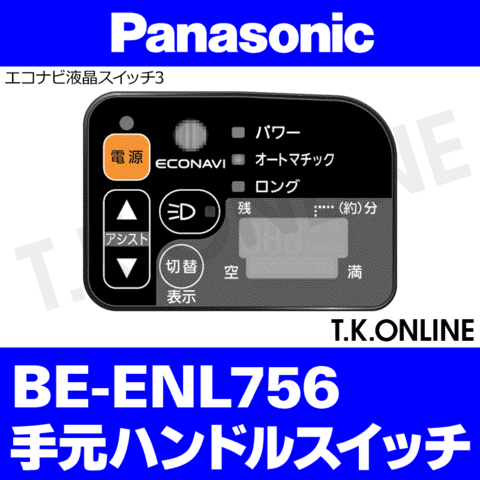Panasonic BE-ENL756用 ハンドル手元スイッチ【黒:エコナビ液晶スイッチ3】【即納】
