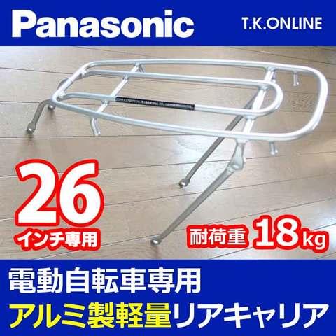 Panasonic BE-ELL63 用 リアキャリア【26インチ・軽量アルミ・クラス18】【送料無料】