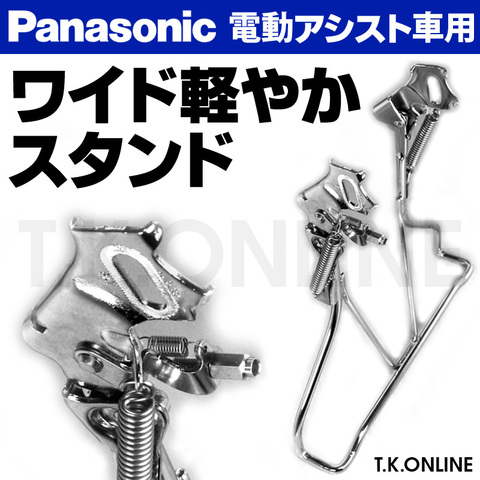 Panasonic ワイドかろやかスタンド2S【26インチ:スタピタ2対応型】【銀】【送料無料】