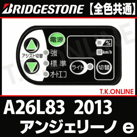 ブリヂストン アンジェリーノ e 2013 A26L83 8.9Ah ハンドル手元スイッチ【全色統一】【代替品】