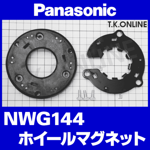 Panasonic 標準前ハブ用 ホイールマグネット NWG144 +取付ベース金具セット【破損防止ガード別売】