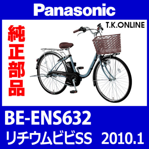 Panasonic BE-ENS632 用 チェーンカバー【黒+ブラウンスモーク:高品質ポリカーボネート製】【代替品】【即納】