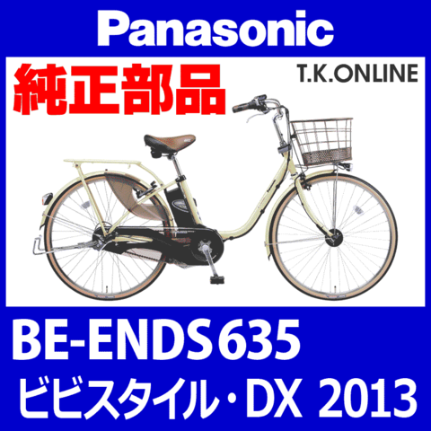 Panasonic ビビスタイル・DX (2013) BE-ENDS635 純正部品・互換部品【調査・見積作成】