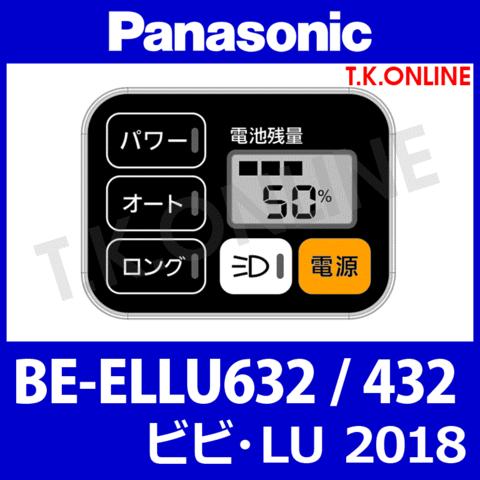 Panasonic BE-ELLU432 ハンドル手元スイッチ【代替品】【送料無料】