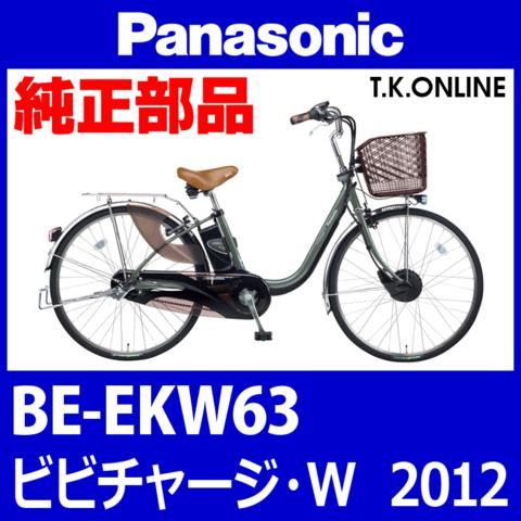 Panasonic ビビチャージ・W (2011.12) BE-EKW63 純正部品・互換部品【調査・見積作成】