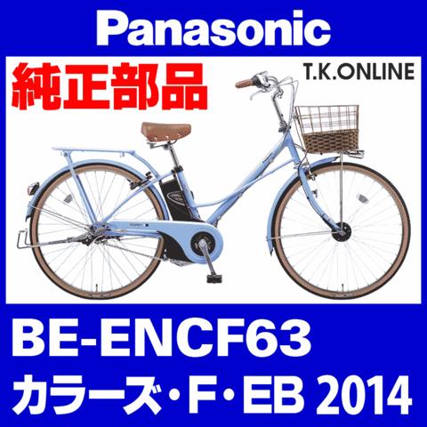 Panasonic BE-ENCF63用 後輪スプロケット 22T 厚歯+固定Cリング+防水カバー【即納】