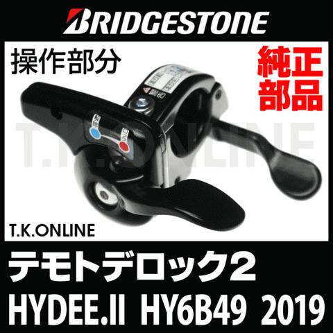 ブリヂストン HYDEE.II 2019 HY6B49、HC6B49 テモトデロック2(レバー部分のみ)黒