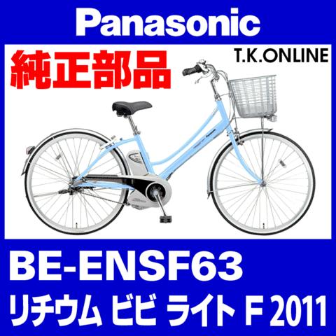 Panasonic BE-ENSF63用 チェーンリング 41T 薄歯
