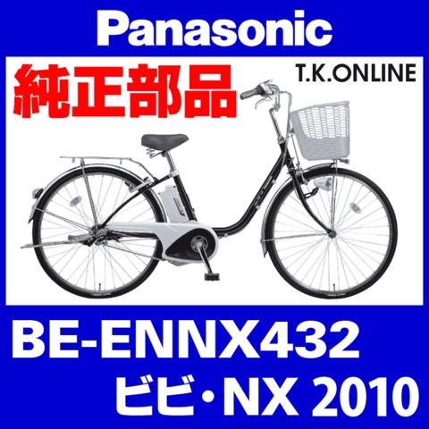 Panasonic ビビ・NX (2010) BE-ENNX432 純正部品・互換部品【調査・見積作成】