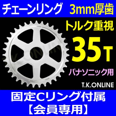 Panasonic チェーンリング 35T 厚歯【3mm厚】+固定スナップリングセット【即納】