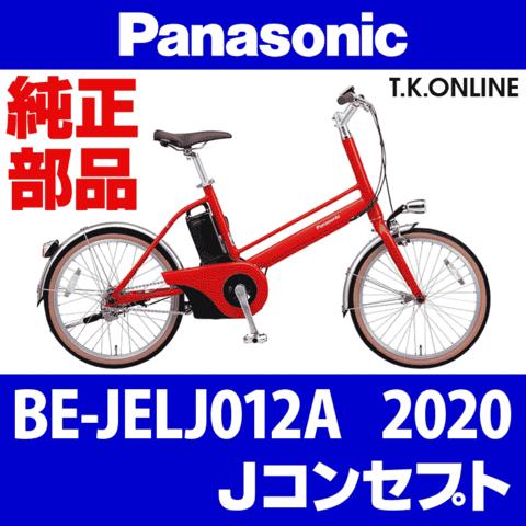 Panasonic Jコンセプト (2020) BE-JELJ012A 純正部品・互換部品【調査・見積作成】