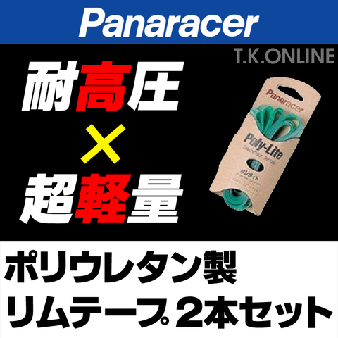 【リムテープ・耐高圧超軽量】HE 20 (406) x15mm幅 Panaracer Poly-Lite 2本組
