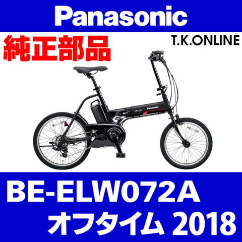 Panasonic BE-ELW072A用 外装7段カセットスプロケット【純正】低・中速用【12-28T】