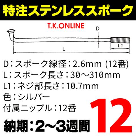 スポーク #12【特注:30~310mm】ステンレス+#12 ニップル 36本セット