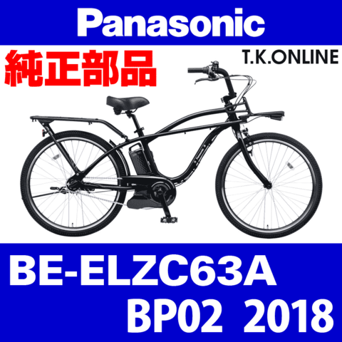 Panasonic BE-ELZC63A用 後輪スプロケット 22T 厚歯+固定Cリング+防水カバー【即納】
