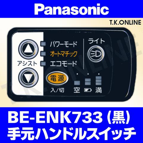 Panasonic BE-ENK733用 ハンドル手元スイッチ【黒】【即納】【送料無料】白は生産完了