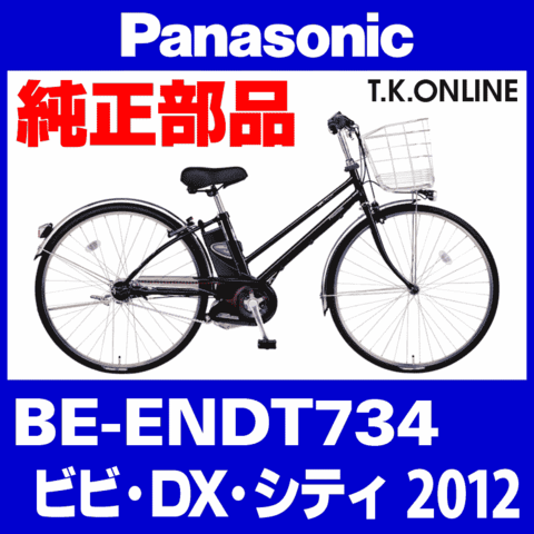 Panasonic BE-ENDT734用 内装3速グリップシフター+ケーブルセット 黒