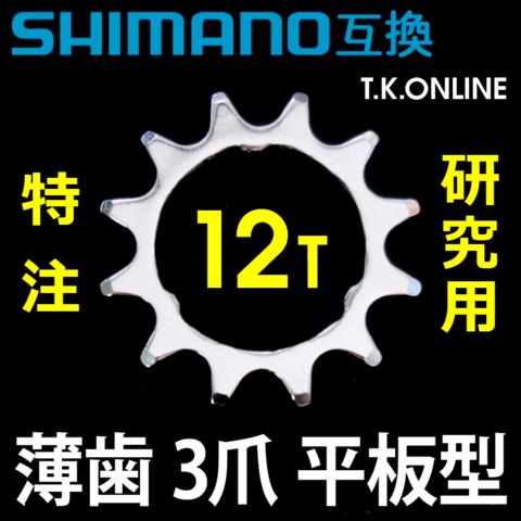 内装変速機用スプロケット薄歯 12T 3爪 平板型+固定Cリング+シムセット【研究用・特注】