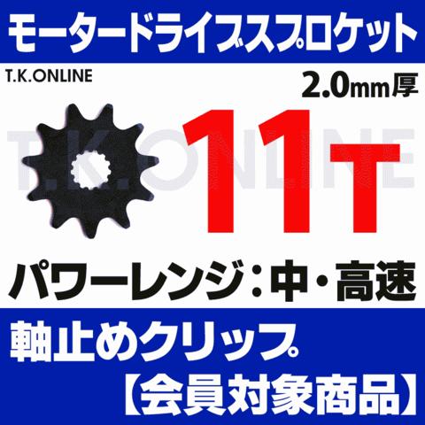 モータードライブスプロケット 11T【黒染め】2.0mm厚 外径51mm+ヤマハ用軸止めクリップ【2枚まで即納:3枚以上は取寄せ】