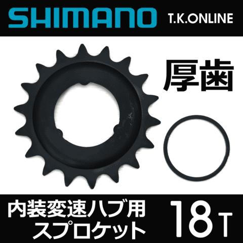 内装変速機用スプロケット厚歯 18T 皿型 ブラック シマノ+固定Cリングセット【即納】