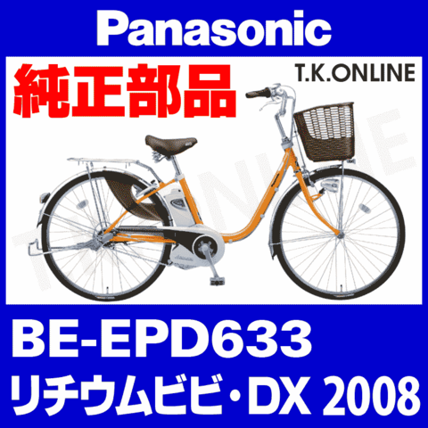 Panasonic BE-EPD633用 アシストギア 9T+軸止クリップ【即納】