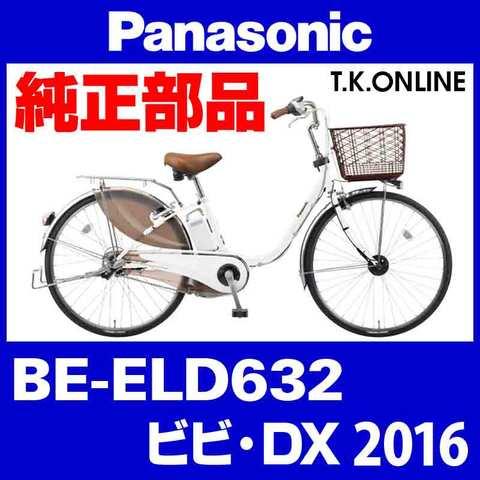 Panasonic BE-ELD632用 チェーンカバー【白+ブラウンスモーク】【代替品】【送料無料】