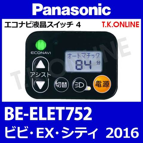 Panasonic BE-ELET752用 ハンドル手元スイッチ