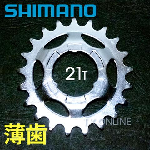 内装変速機用スプロケット薄歯 21T 皿型 クロムメッキ シマノ+固定Cリングセット【即納】