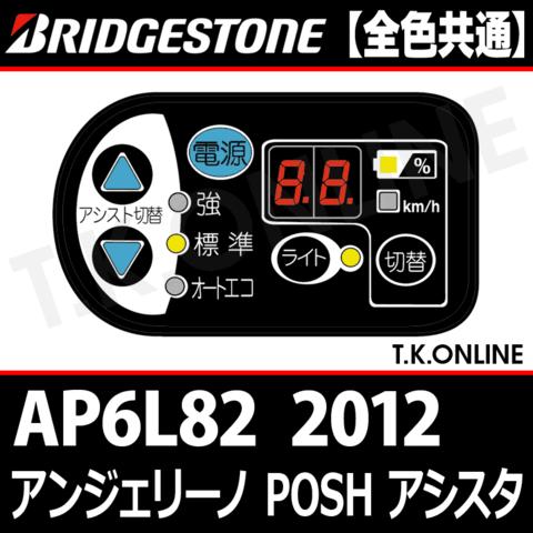 ブリヂストン アンジェリーノ POSH アシスタ 2012 AP6L82 ハンドル手元スイッチ【全色統一・代替品】【送料無料】