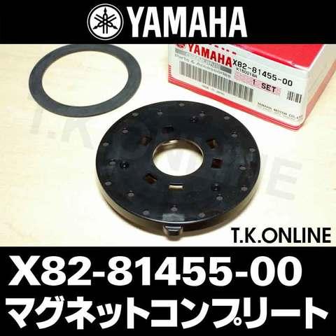 YAMAHA マグネットコンプリート X82-81455-00 ホイールマグネット+ホルダーセット