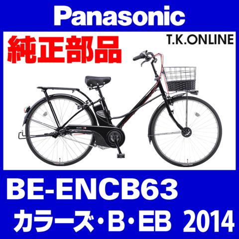 Panasonic カラーズ・B・EB (2014) BE-ENCB63 純正部品・互換部品【調査・見積作成】
