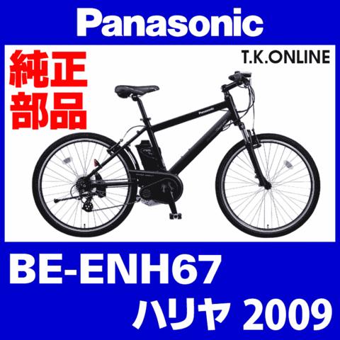 Panasonic BE-ENH67 用 チェーンリング 41T 薄歯【黒 ← 銀】+固定スナップリング【チェーン脱落防止プレート装着済】【代替品】【即納】