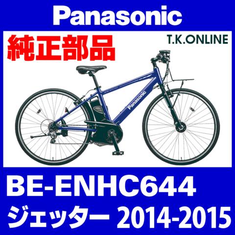 Panasonic BE-ENHC644用 ホイールマグネットセット(前輪スピードセンサー用)【即納】
