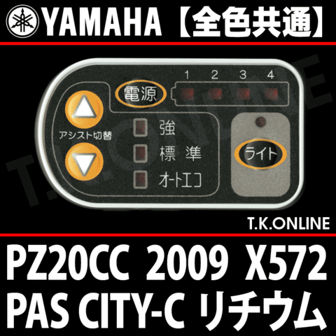 YAMAHA PAS CITY-C リチウム 2009 PZ20CC X572 ハンドル手元スイッチ【全色統一】【送料無料】