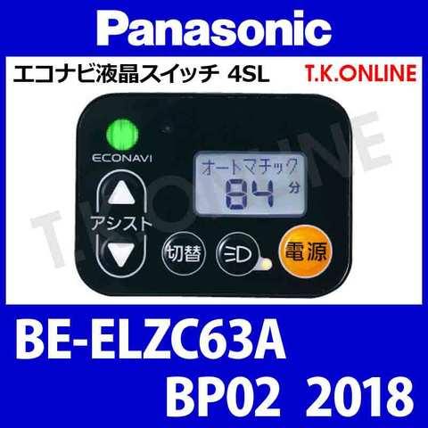 Panasonic BE-ELZC63A用 ハンドル手元スイッチ:エコナビ液晶スイッチ4SL【代替品】