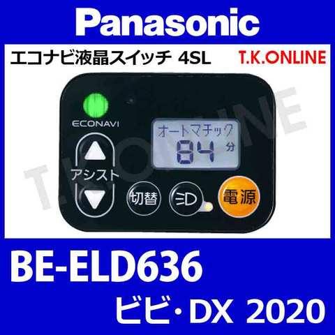 Panasonic BE-ELD636用 ハンドル手元スイッチ【代替品】