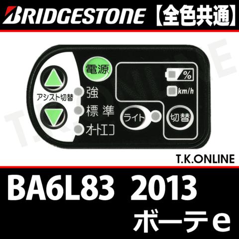 ブリヂストン ボーテe 2013 BA6L83 8.9Ah ハンドル手元スイッチ【全色統一】【代替品】