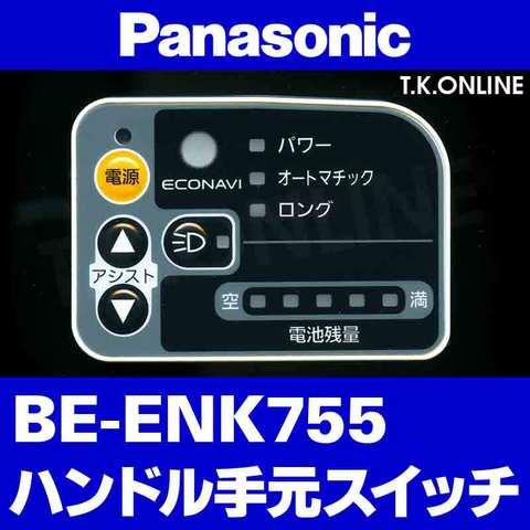 Panasonic BE-ENK755用 ハンドル手元スイッチ【代替品・納期▲】