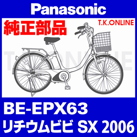 Panasonic BE-EPX63、BE-EPX43用 カギセット【後輪サークル錠(黒)+バッテリー錠+ディンプルキー3本+バッテリー錠カバー(グレー)】【代替品】