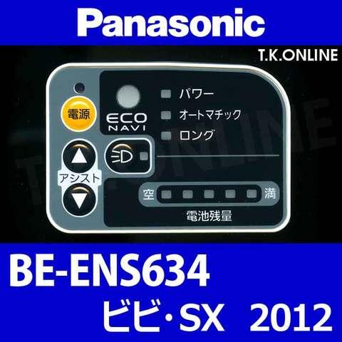 Panasonic BE-ENS634用 ハンドル手元スイッチ【黒】