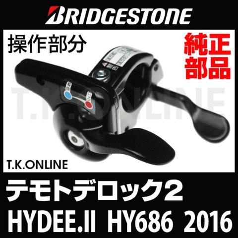 ブリヂストン HYDEE.II 2016 HY626 テモトデロック2(レバー部分のみ)黒