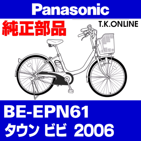 Panasonic BE-EPN61用 チェーン 薄歯 防錆 116L【代替品・脱着式ジョイント付属・即納】
