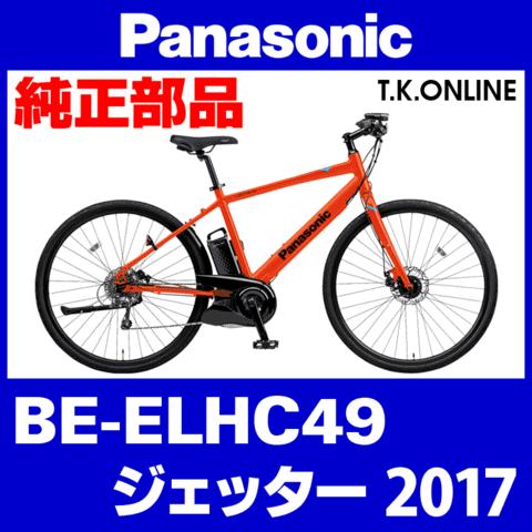 Panasonic BE-ELHC49 用 ブレーキレバー左右セット【左:ベル一体型・4フィンガー・代替品】