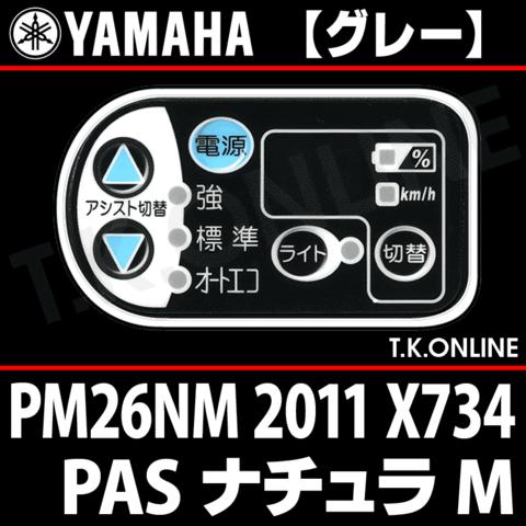 YAMAHA PAS ナチュラ M 2011 PM26NM X734 ハンドル手元スイッチ【グレー】【代替品】