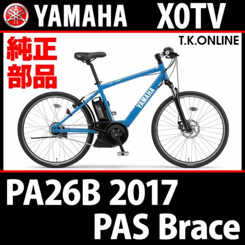 YAMAHA PAS Brace 2017 PA26B X0TV リアスプロケット 20T+軸止Cリング
