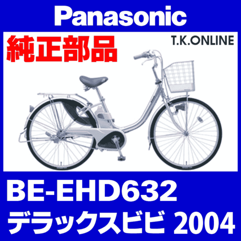Panasonic BE-EHD632 用 チェーンリング 41T 薄歯+固定クリップ【黒 ← 銀:代替品】【即納】