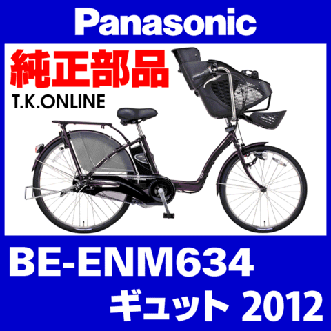 Panasonic BE-ENM634用 後輪スプロケット 厚歯+固定Cリング【即納】