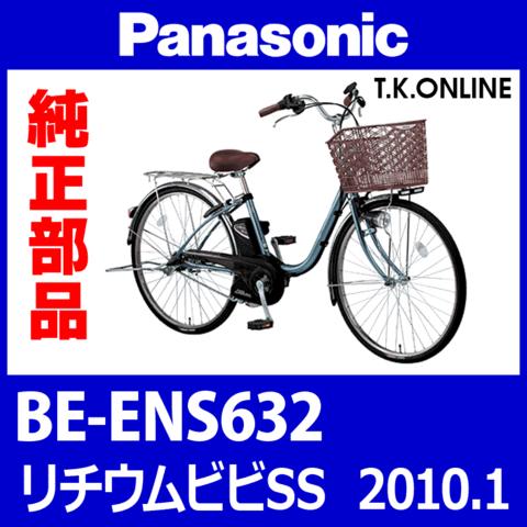 Panasonic BE-ENS632 用 カギセット【後輪サークル錠(黒)+バッテリー錠+ディンプルキー3本】【代替品・防犯性向上】【即納】グレーは廃番