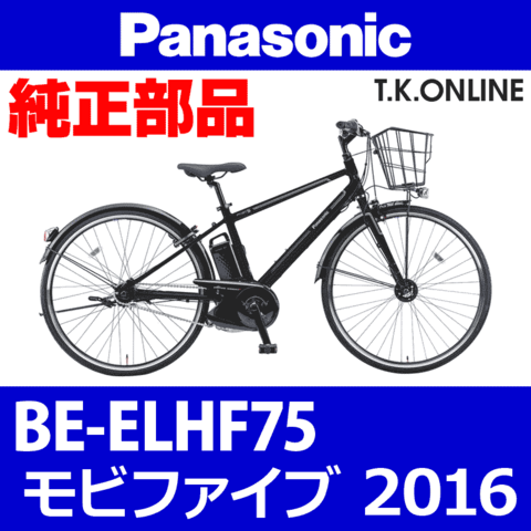 Panasonic BE-ELHF75用 後輪スプロケット 21T 厚歯+固定Cリング【即納】